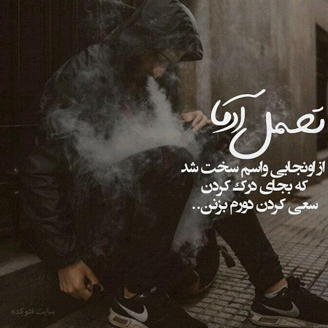 عکس پروفایل سیگار و تنهایی