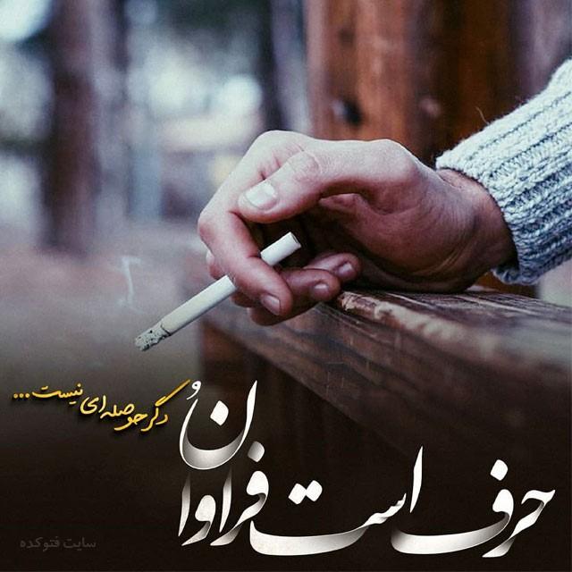 عکس پروفایل سیگار و تنهایی برای پروفایل