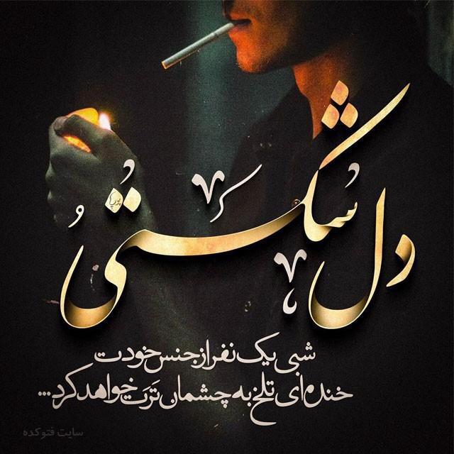 عکس نوشته و جملات غمگین سیگار کشیدن