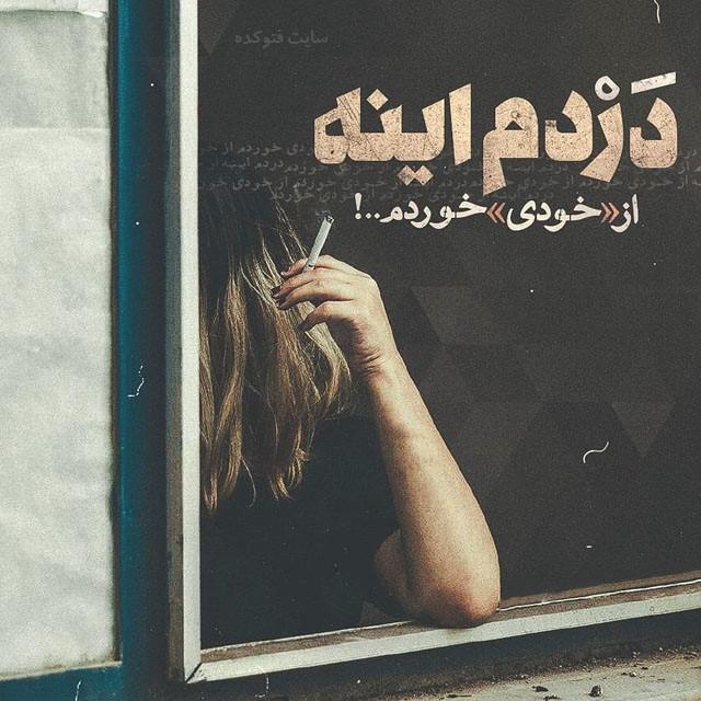 عکس پروفایل سیگار کشیدن دختر با متن غمگین