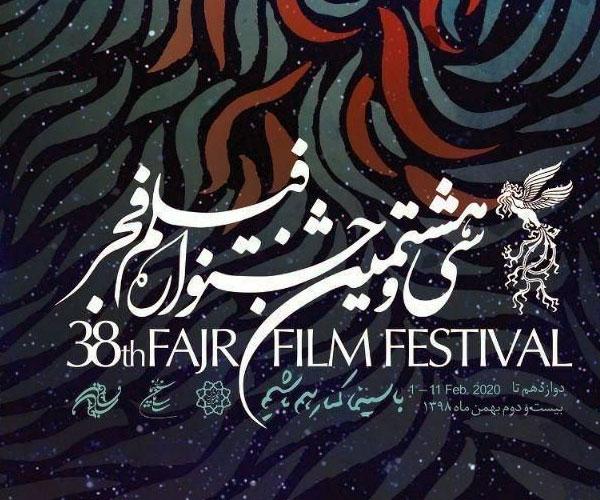 اسامی نامزدها و برندگان جشنواره فیلم فجر 98 دوره 38