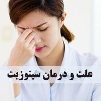 درمان سینوزیت مزمن و چرکی با طب سنتی