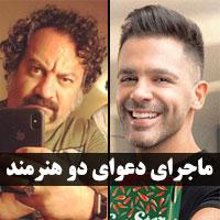 ماجرای دعوای سیروان خسروی و مهراب قاسم خانی + عکس
