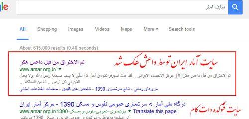 سایت آمار ایران توسط داعش هک شد,سایت آمار ایران توسط داعش هک شد,هک شدن سایت ملی آمار توسط داعش,حمله داعش به سایت های دولتی ایران,سایت آمار توسط داعش هک شد