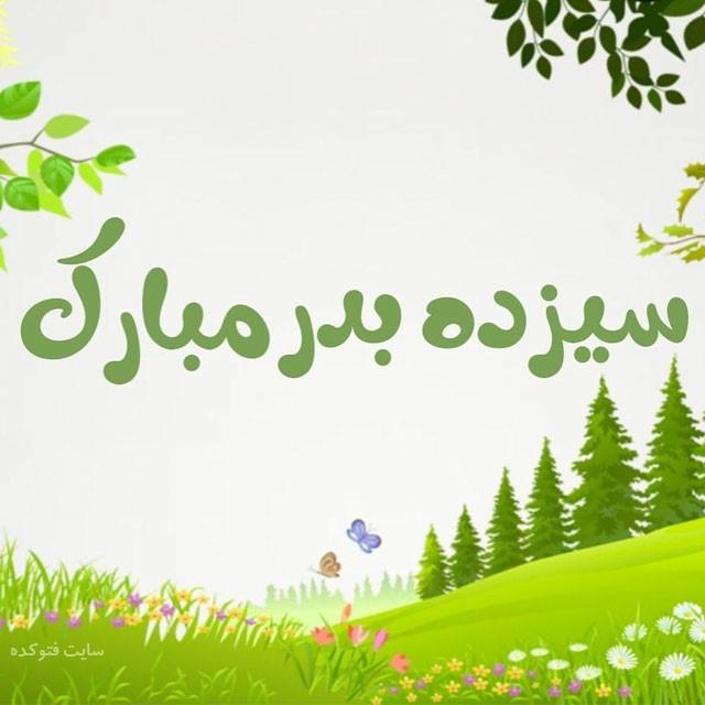 عکس نوشته 13 بدر مبارک برای پروفایل