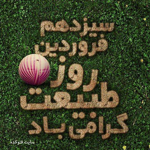 عکس نوشته سیزده بدر + متن و پیام روز طبیعت