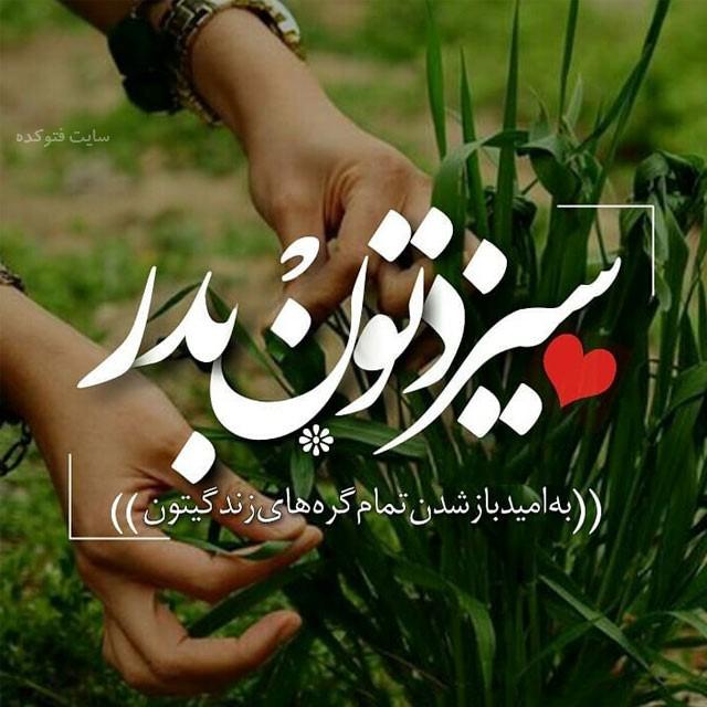 عکس نوشته سیزده بدر مبارک با متن زیبا و جدید امسال