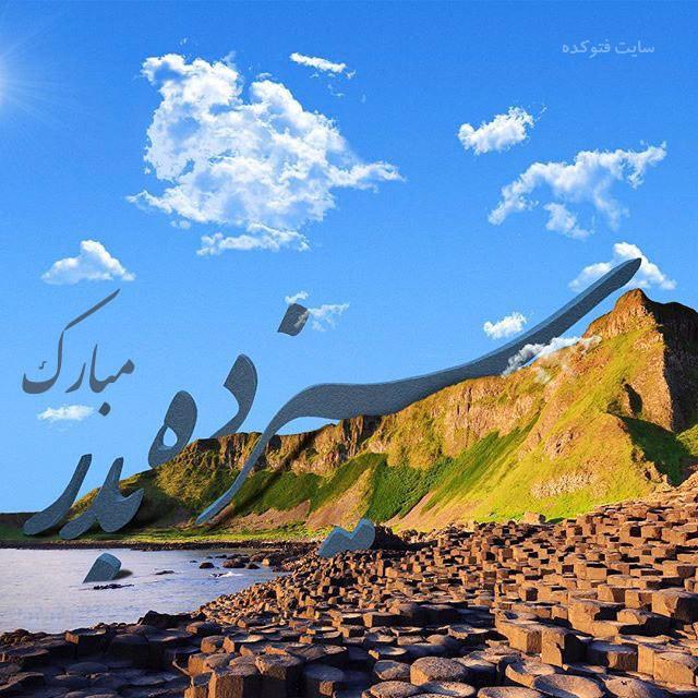 عکس پروفایل سیزده بدر مبارک