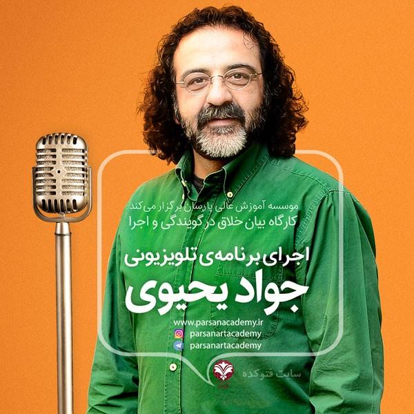 بیوگرافی جواد یحیوی مجری، گوینده و بازیگر