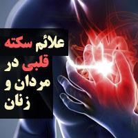 علائم سکته قلبی در زنان و مردان + توصیه های پزشکی