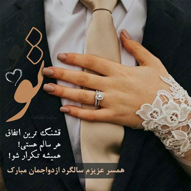 پیام تبریک سالگرد ازدواج به همسر