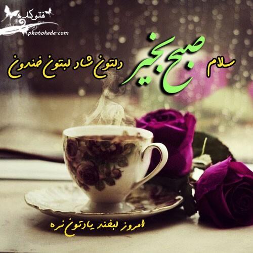 عکس سلام صبح بخير
