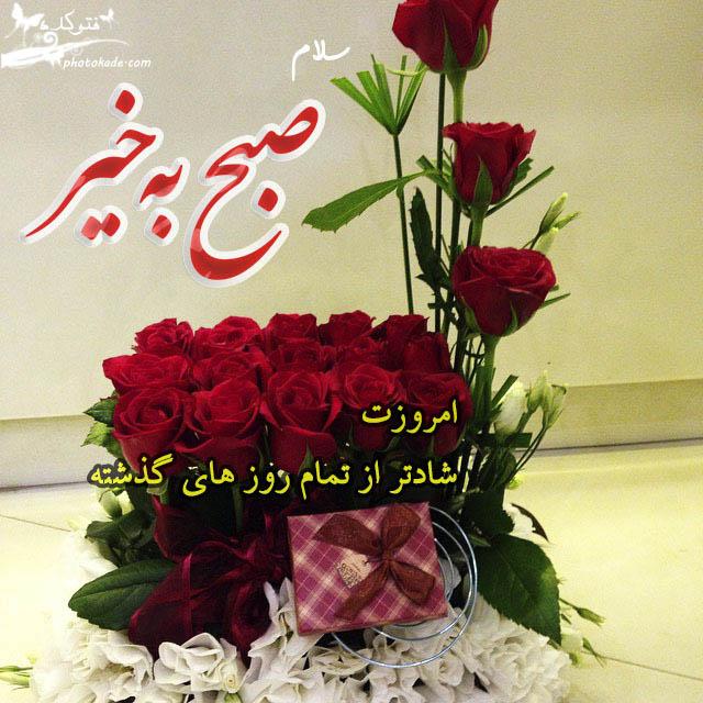 عکس صبح بخیر با گل
