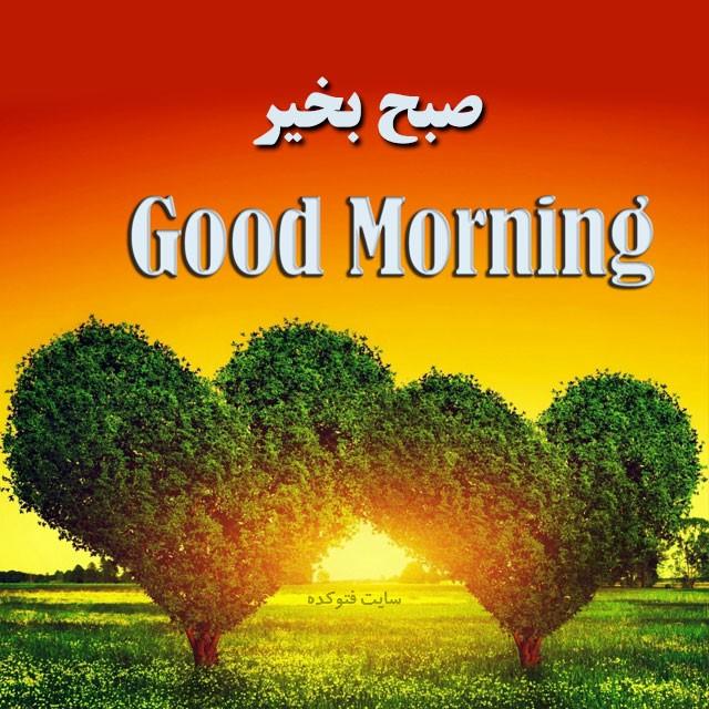 عکس و متن سلام و صبح بخیر