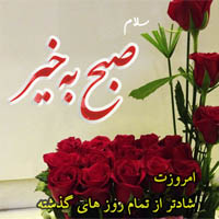 متن صبح بخیر عاشقانه و قشنگ دوستانه + عکس نوشته