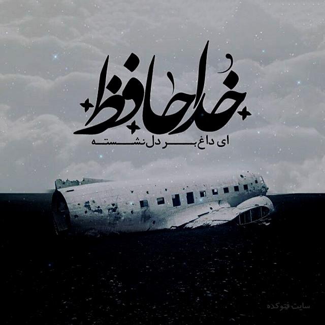 عکس نوشته تسلیت سقوط هواپیما برای پروفایل با پیام  عکس نوشته سقوط هواپیما + متن ایرانم