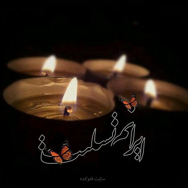 عکس پروفایل ایرانم تسلیت با متن زیبا  عکس نوشته سقوط هواپیما + متن ایرانم