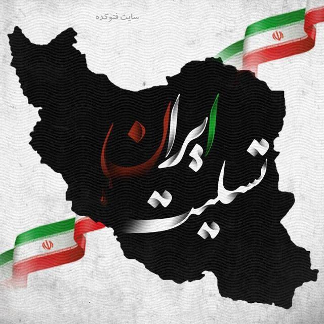 عکس نوشته پروفایل ایرانم تسلیت با متن زیبا