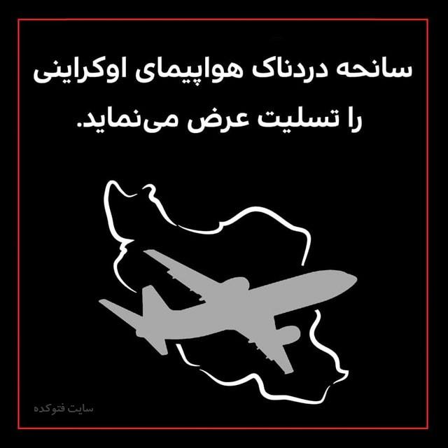 عکس تسلیت سقوط هواپیمای مسافربری