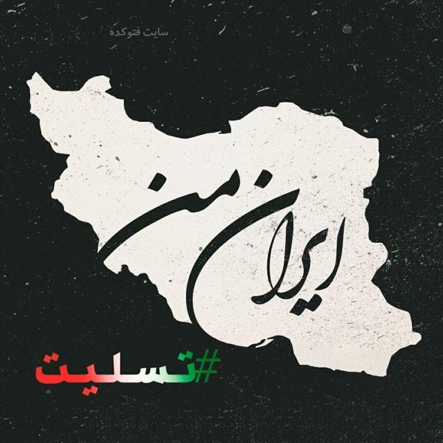 عکس نوشته ایران من تسلیت