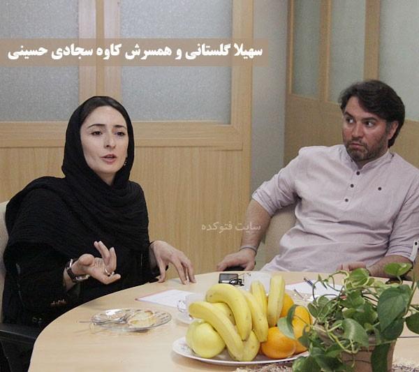 سهیلا گلستانی بازیگر و همسرش کاوه سجادی حسینی + بیوگرافی