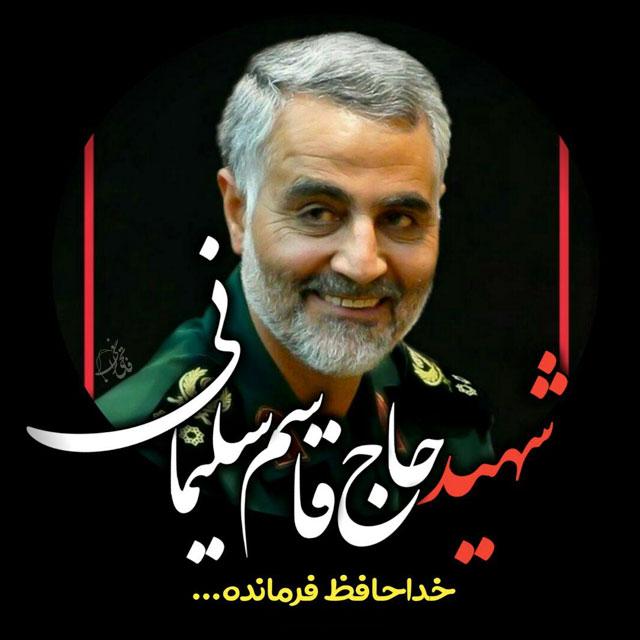 متن تسلیت شهادت سردار سلیمانی با عکس