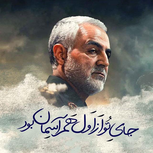 پیام تسلیت شهادت سردار سلیمانی با عکس نوشته