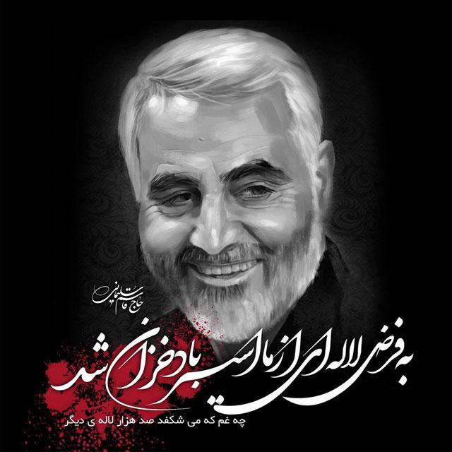 عکس نوشته پروفایل سپهبد سلیمانی