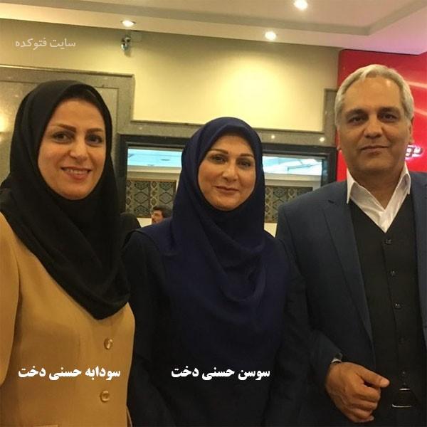 سوسن حسنی دخت و خواهرش سودابی حسنی دخت در کنار مهران مدیری