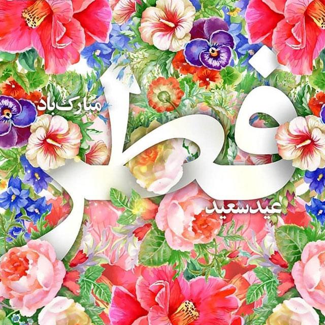عکس تبریک عید فطر متن تبریک عید فطر عکس استوری عید فطر مبارک عکس استوری عید فطر 98