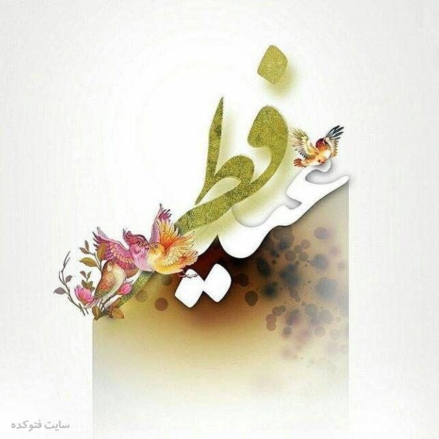 عکس تبریک عید فطر متن تبریک عید فطر عکس استوری عید فطر مبارک