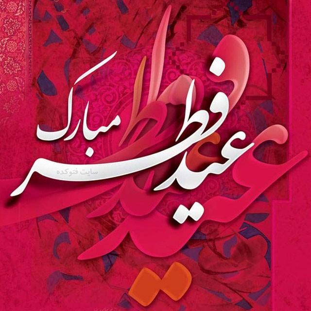 عکس نوشته برای پروفایل عید فطر 98