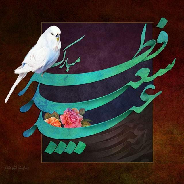 عکس استوری عید فطر مبارک