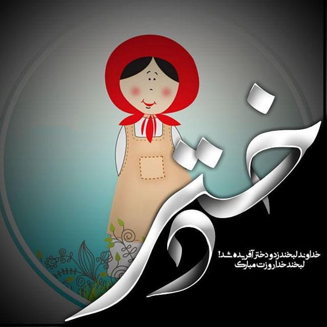 روز جهانی دختر مبارک باد