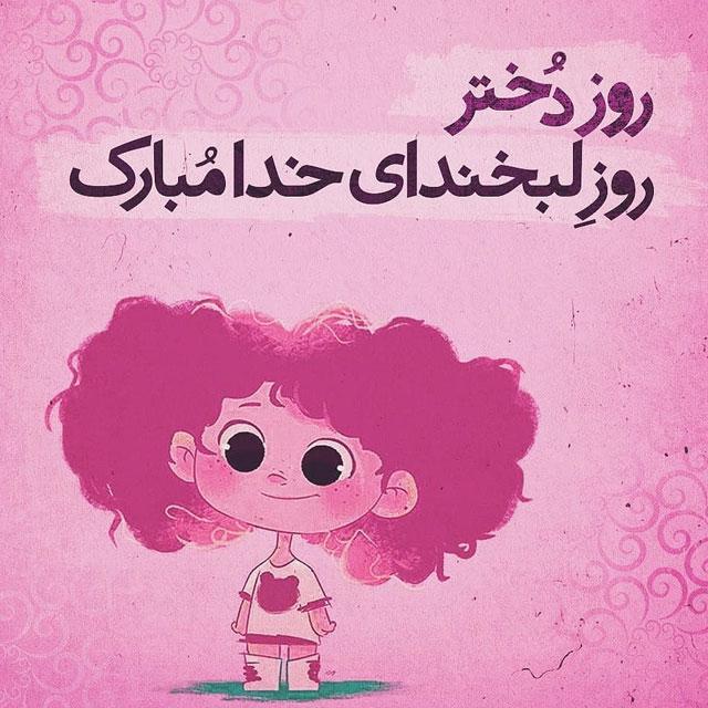عکس فانتزی و جملات زیبا به مناسبت روز دختر