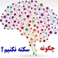 جلوگیری از سکته مغزی + اصول پیشگیری