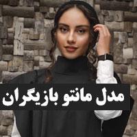 مدل مانتو بازیگران در مهر 97