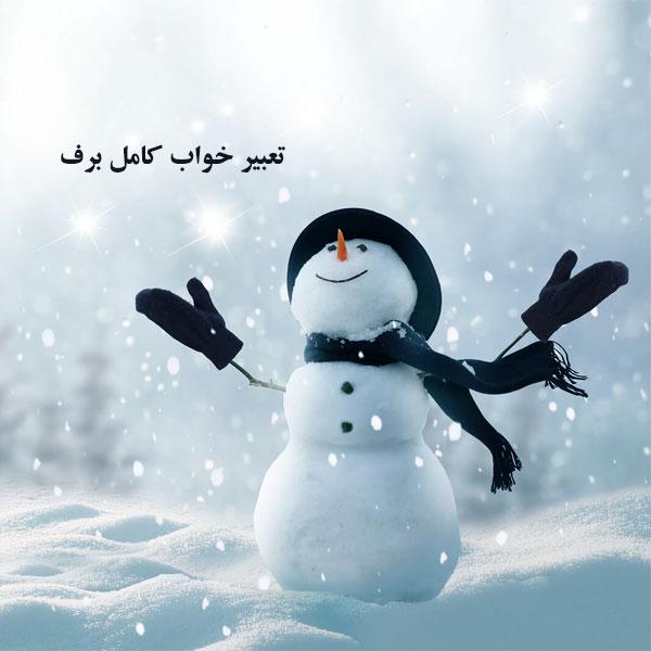 تعبیر خواب خوردن برف و برف بازی