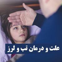 درمان سریع تب و لرز خانگی + دانستنی درباره علت تب و لرز