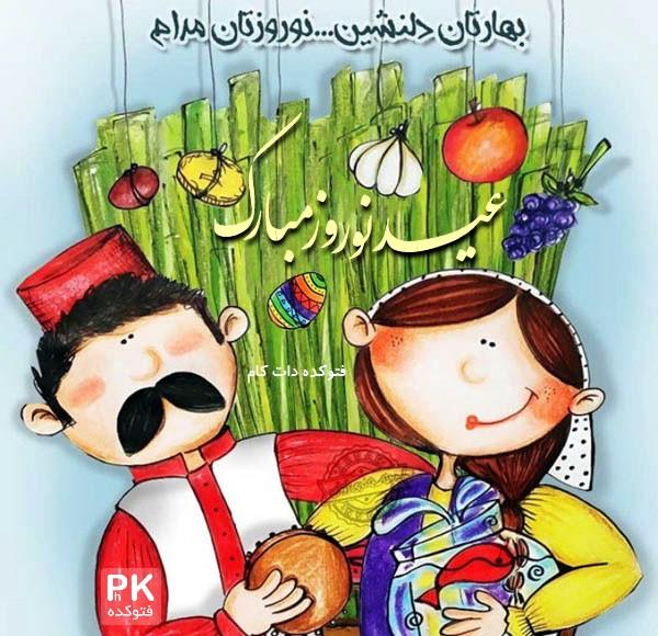 Image result for عکس نوشته عید نوروز