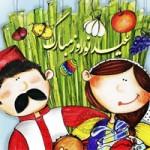 تبریک عید نوروز 95 | عکس و متن تبریک عید 95