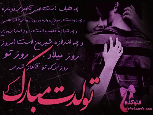 متن تبریک تولد جدید عاشقانه + عکس نوشته و اس ام اس - عکس نوشته تبریک تولد