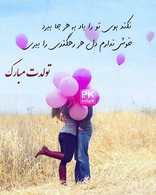 عکس+نوشته+تبریک+تولد+دوست
