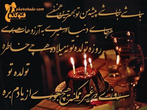 تبریک تولد دوستانه و رسمی