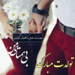 متن تبریک تولد جدید عاشقانه + عکس نوشته و اس ام اس