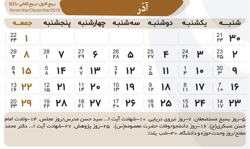 تقویم آذر 98