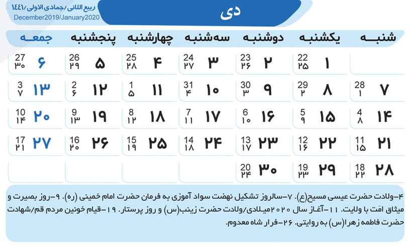 تقویم دی 98