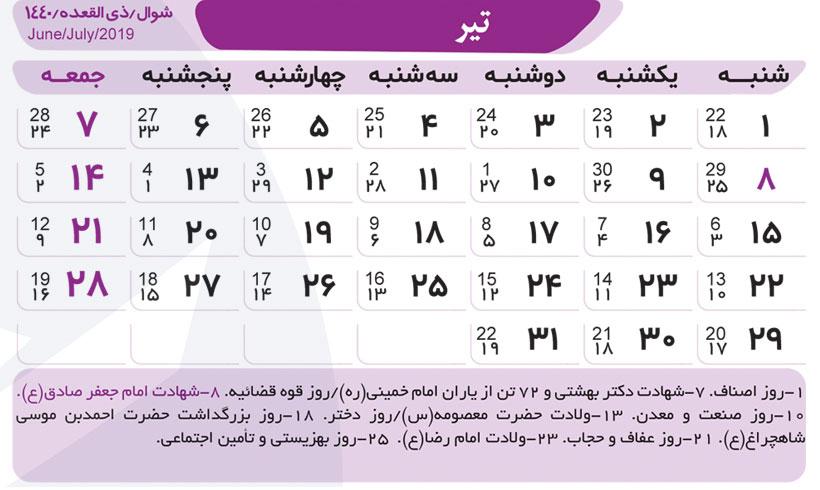 تقویم تیر 98