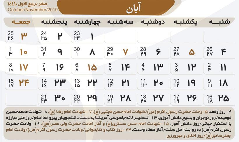 تقویم آبان 98
