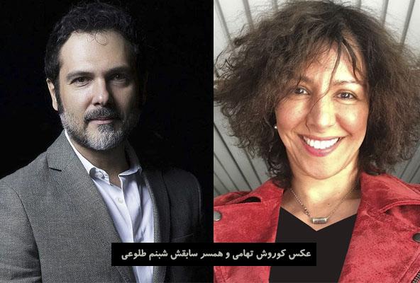 عکس کوروش تهامی و همسر اولش شبنم طلوعی